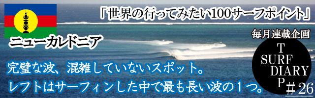 通 湘南 波 藤沢エリア 湘南サーフポイント52